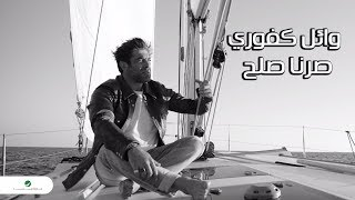 Download Wael Kfoury ... Sorna Soloh - Lyrics Video | وائل كفوري ... صرنا صلح - بالكلمات Video