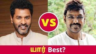 Download பிரபு தேவா VS ராகவா லாரன்ஸ்   Tamil Cinema News   Kollywood News   Latest Seithigal Video