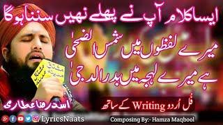 Download Mere Lafzoon Mein Shams Udduha Hai |مشعل مدحت مصطفی ہوں| میرےلفظوں میں شمس الضحی ہے|Asad Raza Video