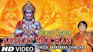 Download Sankat Mochan Hanuman Ashtak, Narendra Chanchal,HD Video,Hamare Ramji Se... Video