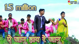 Download A janu (ऎ जानू) hay re janu khortha nagpuri full HD video # priya ke sabse hit's video Video