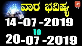 Download ವಾರ ಭವಿಷ್ಯ 14-07-2019 to 20-07-2019   Vara Bhavishya 2019   YOYO TV Kannada Astrology Video