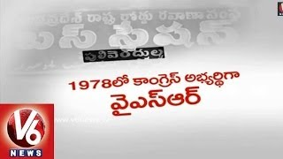 Download PULIVENDULA Congress Strong but Family of YSR Video