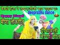 Download #दीपावली गीत 'बैठ्यो हैजा रे लखन जीजी बाठ नाहळ छः '#diwaligeet -सुरेश सोनन्दा गीत पर #दीप्रभु dance Video