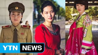 Download 수수해서 더 아름다운 북한의 미녀들 / YTN Video