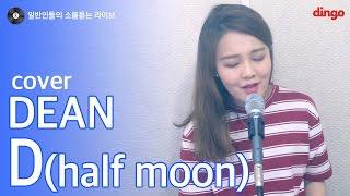 Download [일소라] 일반인 김승아 - D (Halfmoon) - (Dean) cover Video