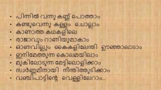 Download Vennila Chandhana Kinnam Video