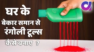 Download How to make Rangoli Tools from Waste Materials   Best out of waste   Artkala Video