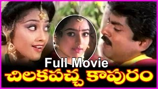 Download Chilakapacha Kapuram - Telugu Full Length Movie - Jagapathi Babu,Soundarya,meena Video