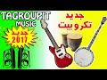 Download JADID Tagroupit 2017 (ASAYS TV) Vol 2 - جديد تكروبيت سوس Video