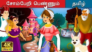 Download சோம்பேறி பெண்ணும் | Lazy Girl in Tamil | Fairy Tales in Tamil | Tamil Fairy Tales Video