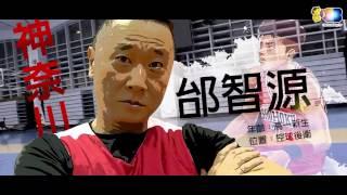 Download HBL冠軍隊伍-南山高中當一日球員 Video
