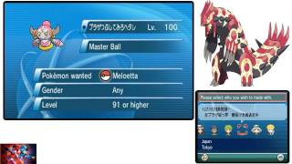 Download Pokemon Omega Ruby 3DS USA Version The Weird Trade Requests that I see on the GTS Video