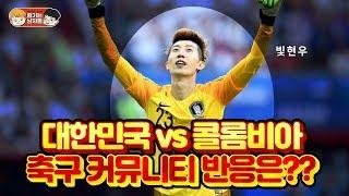 Download 대한민국 vs 콜롬비아 축구 커뮤니티 반응 ㅋㅋㅋ Video