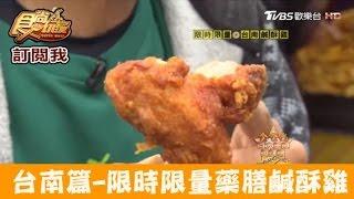Download 【台南】限時限量藥膳鹹酥雞!一天賣四小時 葉麥克炸雞 食尚玩家 Video