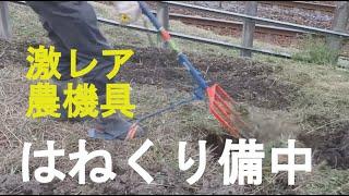 Download 【農作業・放棄地を耕す】ひと昔前の農具「はねくり備中」・エコ農具 Video