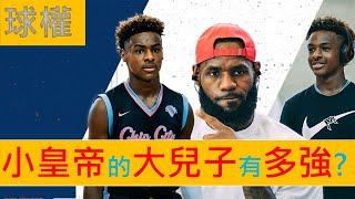 Download 【NBA籃球】LeBron James小皇帝的大兒子到底有多強?天選之子之子   球權 Video