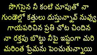 Telugu Love Failure Whatsapp Status Sureshbojja Telugu Love