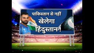 Download पाकिस्तान से नहीं खेलेगा हिंदुस्तान ! Video