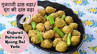 Download Gujarati Dalwada - Moong Dal Vada - गुजराती दाल वडा - Priya R - Magic of Indian Rasoi Video