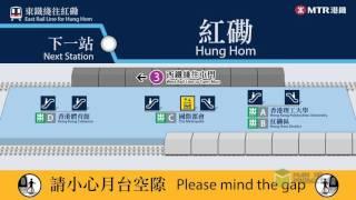 Download 【仿日本JR LCD】港鐵東鐵綫(南行) 紅磡報站動畫 Video