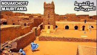 Download Trip to Nouakchott Mauritania 🇲🇷 Travel Guide نواكشوط موريتانيا Video