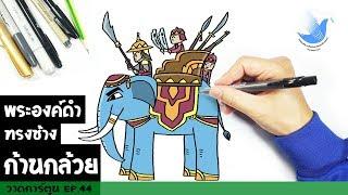 Download พระองค์ดำทรงช้างก้านกล้วย วาดการ์ตูน EP 44 Video
