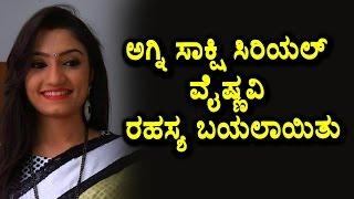 Download Agnisakshi serial vaishnavi secrete reveled | Agnisakshi serial | Kannada | Top Kannada TV Video