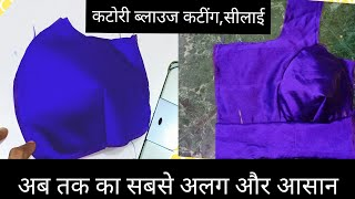 Download Ktori Blouse cutting very different n easy way.🤗 Video