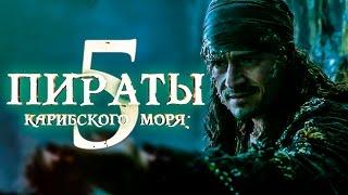 Download Пираты Карибского моря 5: Мертвецы не рассказывают сказки [Обзор] / [Трейлер 4 на русском] Video