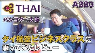 Download タイ航空ビジネスクラスに乗ったレビュー!2階建て飛行機A380! Video