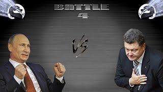 Download Политический Мортал Комбат 1: Путин vs Порошенко Video