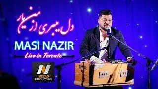 Daud Hanif - Raswa - NEW AFGHAN SONG 2018 - داود حنیف Free Download