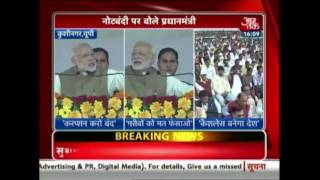 Download PM Modi Attacks Opposition Over Note Ban Protest Today Video