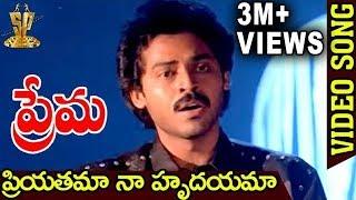 Download Priyatama Naa Hrudayama Video Song | Prema Telugu Movie Songs | Venkatesh | Suresh productions Video