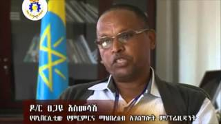 Download Mekelle University Documentary Video in Amharic Video