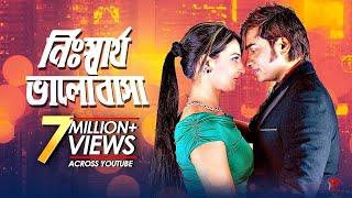 Download Nisshartho Bhalobasha (What is Love) | Bangla Movie | Ananta Jalil | Afiea Nusrat Barsha | Razzak Video