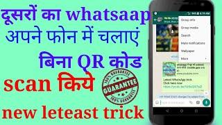 Download दूसरों का whatsaap अपने फोन में चलाएं(by-mobile Gyan a to z) Video