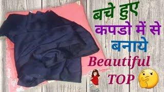 Download बचे हुए कपड़ो में से beautiful Top बनाये // home made idea // by simple cutting.. Video