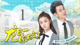 Top youth romance comedy chinese Drama you must watch it Free