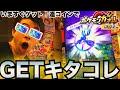Download 【カイオーガが俺を待っている。】ポケモンガオーレ ダッシュ2弾 いますぐゲット!連コイン でんせつ ポケットモンスター ルビー サファイア 攻略 pokemon ga-ole dash 2 game Video