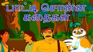 Caring and Forgiveness Stories in Tamil | Grandpa Stories