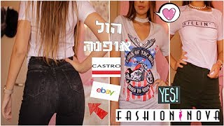 Download הול אופנה + מדידות - KV's LifeStyle   Ebay, FashionNova, CASTRO Video