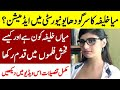 Mia Khalifa Biography | Mia khalifa ka Sargodha University may Admission? | FlashLight
