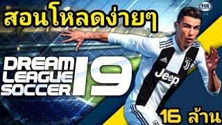Download สอนโหลดดรีมลีก2019ง่ายๆ MOD PRO Dream League Soccer 2019 Video
