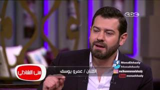 Download معكم مني الشاذلي |عمرو يوسف :انا كنت قافل باب الإرتباط وفتحته اشوف هيحصل ايه Video