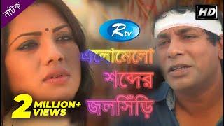 Download Elomelo Shobder Jolshiri | এলোমেলো শব্দের জলসিড়ি | Mosharraf Karim | Tisha | Rtv Drama Special Video