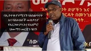 Download Ethiopia: በኢትዮጵያ የሚገኙ ባለስልጣናት እና ባለሀብቶች መቄዶንያ የአረጋውያን እና የአዕምሮ ህሙማን መርጃን ጎበኙ Video