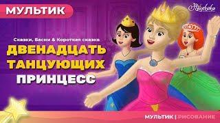 Download Двенадцать танцующих принцесс - анимация - Мультфильм - сказка - Песни и Сказки для детей Video