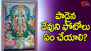 Download What Should Be Done With Damaged God Photos Or Idols - BhakthiOne Video
